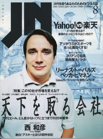 2001年8月1日 JN[実業の日本](実業之日本社)