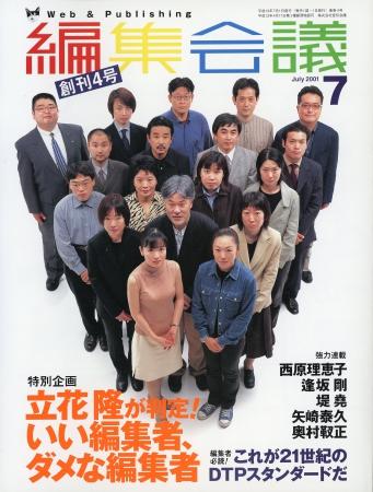 2001年7月1日 編集会議(株式会社宣伝会議)