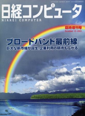 2001年10月15日 日経コンピュータ(日経BP社)