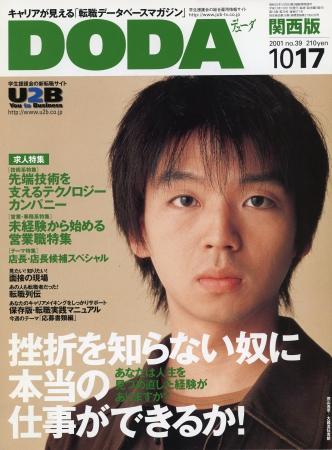 2001年10月17日 DODA(学生援護会)