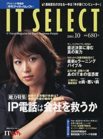2001年10月1日 IT SELECT(メディアセレクト)