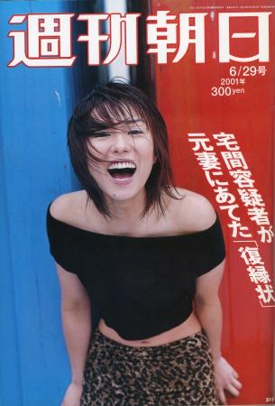 2001年6月29日 週刊朝日(朝日新聞社)