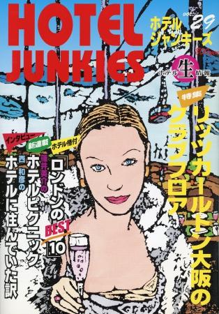 2001年12月25日 HOTEL JUNKIES(森拓之事務所)