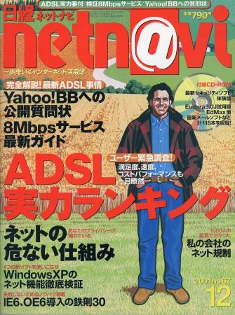 2001年12月1日 日経ネットナビ(日経BP社)