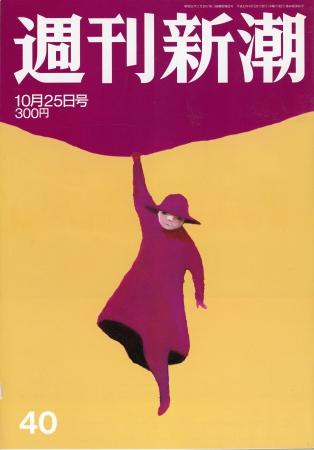 2001年10月25日 週刊新潮(新潮社)