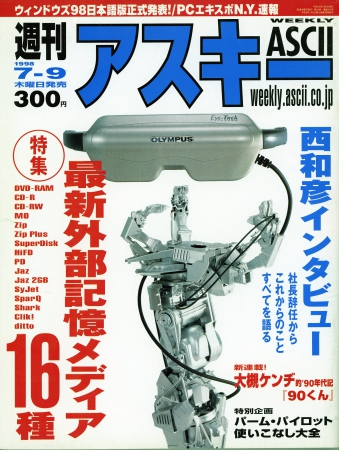 1998年7月9日 週刊アスキー(株式会社アスキー)