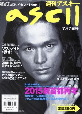 1997年7月7日 週刊アスキー(株式会社アスキー)