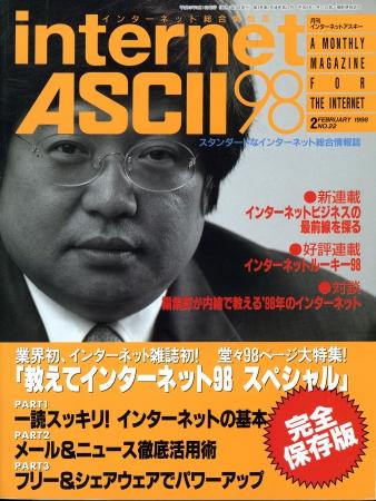 1998年2月1日 internet ASCII 98(株式会社アスキー)