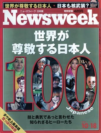 2006年10月18日 Newsweek(阪急コミュニケーションズ)