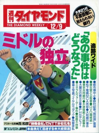 1995年12月 週刊ダイヤモンド(ダイヤモンド社)