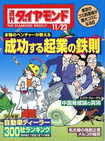 1996年11月 週刊ダイヤモンド(ダイヤモンド社)