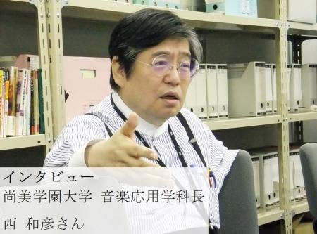 2015年10月22日 西和彦氏インタビュー(日本商工会議所の検定試験)