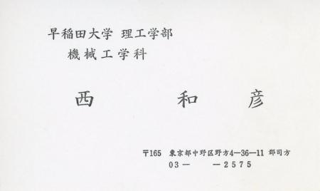 名刺 早稲田大学理工学部機械工学科
