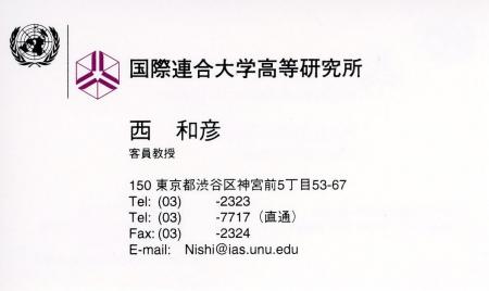 名刺 国際連合大学高等研究所