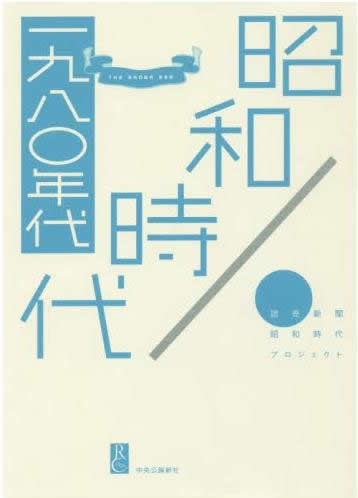 読売新聞昭和時代プロジェクト『昭和時代 1980年代』 2016年08月10日 中央公論新社