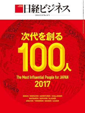 2016年12月19日 日経ビジネス