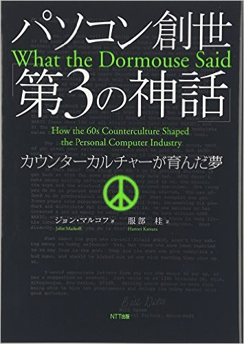 ジョン・マルコフ『パソコン創世「第3の神話」―カウンターカルチャーが育んだ夢』NTT出版、2007年10月