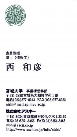 宮城大学 事業構想学部