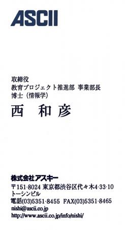 株式会社アスキー 取締役 教育プロジェクト推進部 事業部長 博士(情報学)