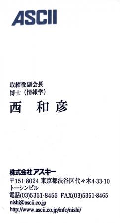株式会社アスキー 取締役副会長 博士(情報学)